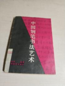 中国钢笔书法艺术(一版三印)