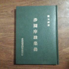 涉园序跋集录(精装本)1979年一版一印,品上佳
