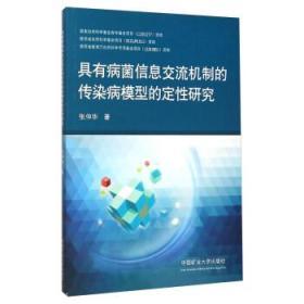 具有病菌信息交流机制的传染病模型的定性研究