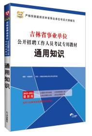 华图·2013-2014吉林省事业单位公开招聘工作人员考试专用教材:通用知识(最新版)