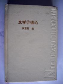 学者黄承基教授签赠张同吾本《文学价值论》中国华侨出版社(硬精装)