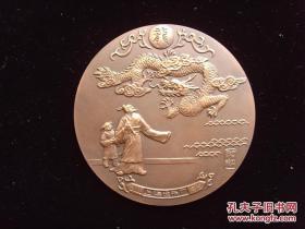 1999年,十二星座生肖系列大铜章(龙),紫铜80mm,付原装盒!