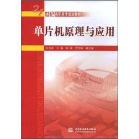 单片机原理与应用/21世纪高职高专规划教材