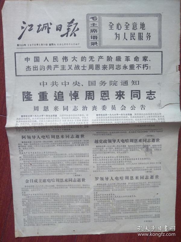 江城日报1976年1月10日毛主席语录,中共中央国务院通知隆重追悼周恩来同志,各国唁电金日成霍查等。(详见说明)