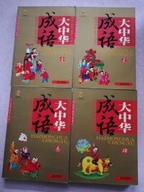 大中华成语1-4【实物拍图】