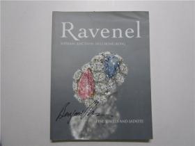 RAVENEL 罗芙奥香港2012秋季珠宝钻石翡翠拍卖图录 (大16开)