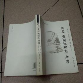 明史.贵州地理志考释