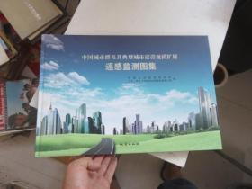 中国城市群及其典型城市建设规模扩展遥感监测图集