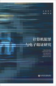 计算机犯罪与电子取证研究