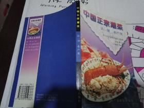 中国正宗潮菜第一册水产类