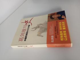 葛剑雄写史:中国历史的十六个片断