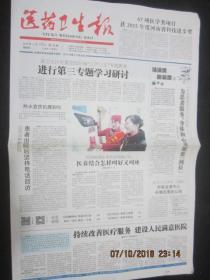 【报纸】医药卫生报  2015年11月19日【67项医学类项目获2015年度河南省科技进步奖】