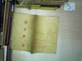 师范学校课本教育学第二册  竖版繁体