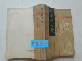 秋水轩尺牍 (清)许葭村 湖南文艺出版社