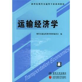新世纪现代交通类专业系列教材:运输经济学