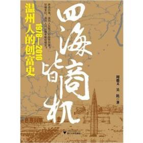 四海皆商:温州人的创富史1978-2010