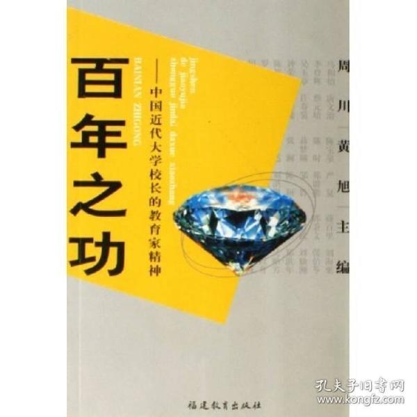 (正版)百年之功:中国近代大学校长的教育家精神