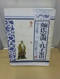 青花典藏:颜氏家训·孔子家语(珍藏版)