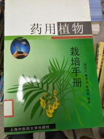 特价!药用植物栽培手册9787810105552
