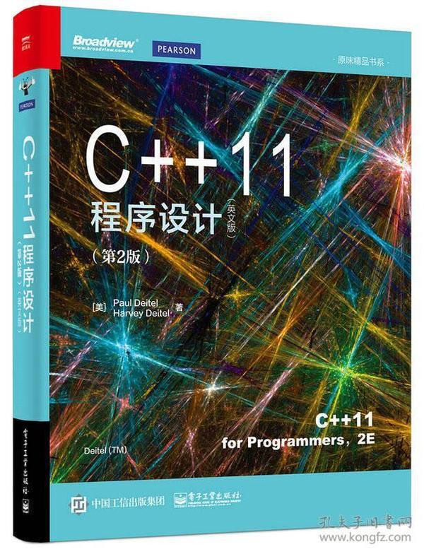 C++11程序设计(第2版 英文版)
