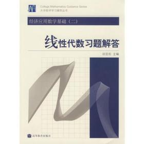 经济应用数学基础(二)线性代数习题解答