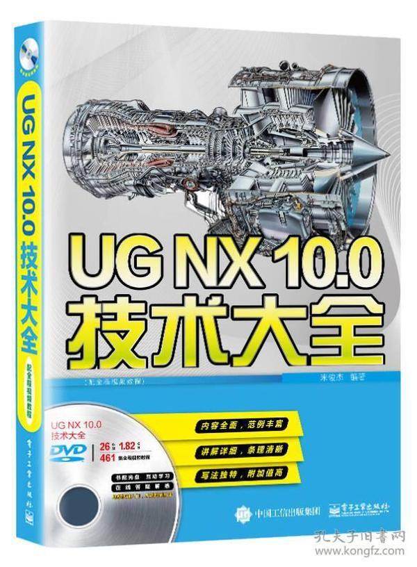 UG NX10.0技术大全(配全程视频教程)