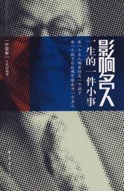 正版图书 影响名人一生的一件小事 9787500667759 中国青年出版社