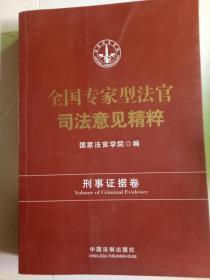 全国专家型法官司法意见精粹:刑事证据卷