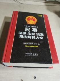 中华人民共和国常用民事法律法规规章司法解释大全(2016年版 总第二版)