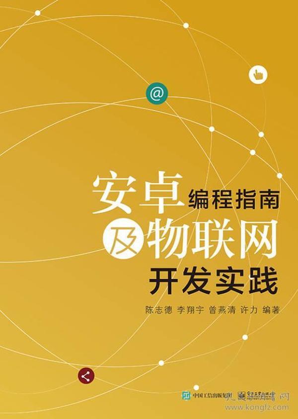 9787121274275安卓编程指南及物联网开发实践