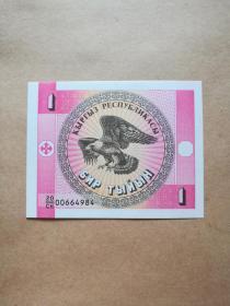 外国钱币 吉尔吉斯斯坦纸币( 面值1)