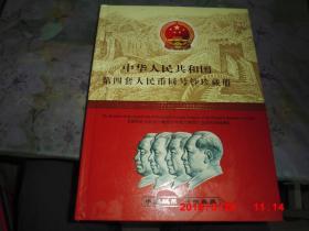 中华人民共和国第四套人民币同号钞珍藏册(尾号5913)