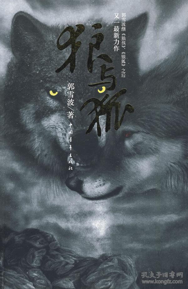 正版图书 狼与狐 9787500686200 中国青年出版社