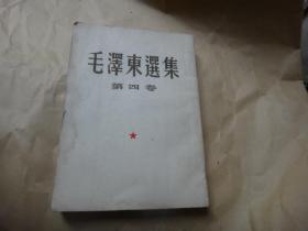 毛泽东选集第四卷  著名翻译家袁锦翔藏书,内有其大量阅读墨迹