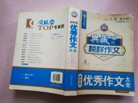 典藏版榜样作文:初中生优秀作文大全【实物拍图】