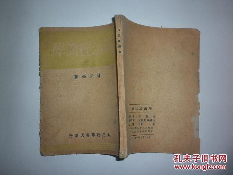 1949年5月版《政治经济学》