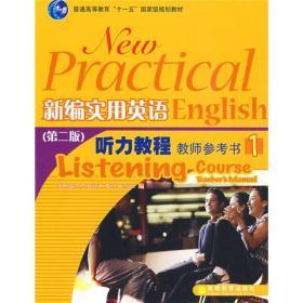 """普通高等教育""""十一五""""国家级规划教材:新编实用英语听力教程教师参考书1"""