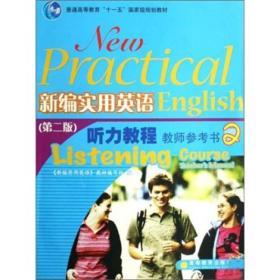 """普通高等教育""""十一五""""国家级规划教材:新编实用英语听力教程教师参考书2(第2版)"""