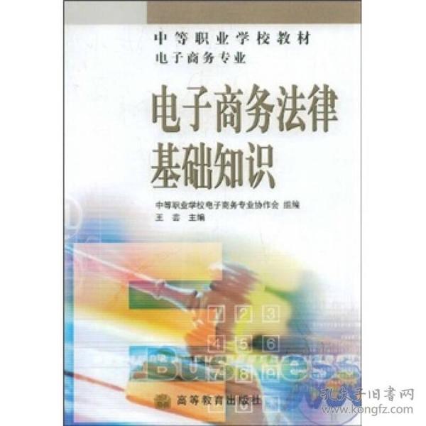 中等职业学校教材:电子商务法律基础知识
