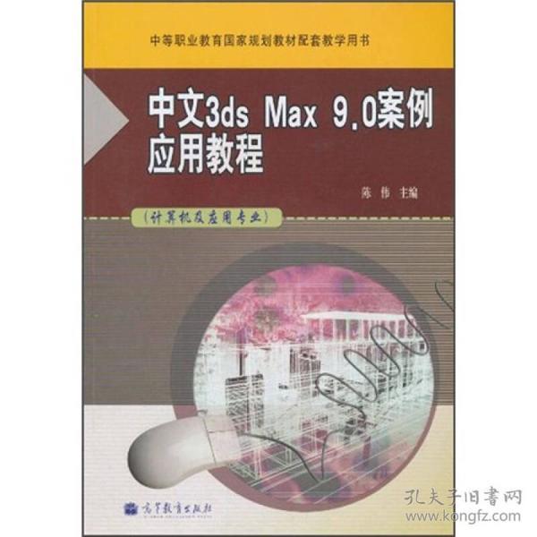 中文3ds Max 9.0案例应用教程