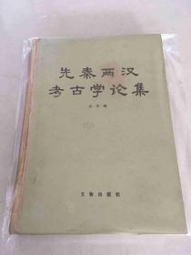 先秦两汉考古学论集