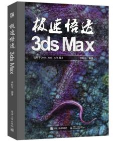 极速悟透3ds Max(局彩)