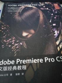 Adobe Premiere Pro CS6中文版经典教程(附盘)