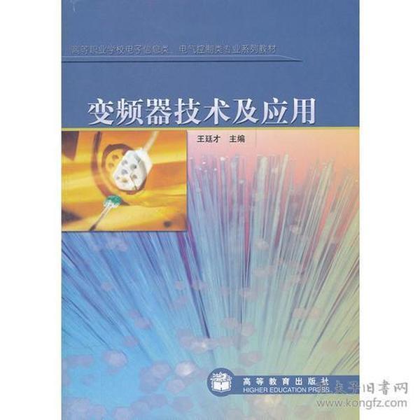 变频器技术及应用(高等职业学校电子信息类电气控制类专业系列教材)