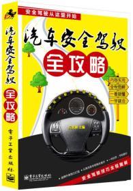 汽车安全驾驶全攻略(双色)