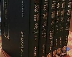十三经读本 【全6册】