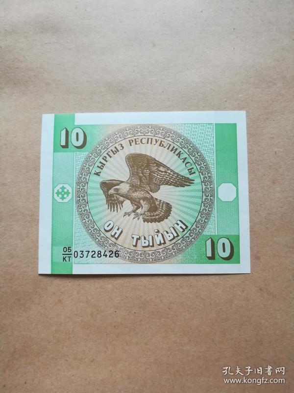 外国钱币 吉尔吉斯斯坦纸币(面值10)
