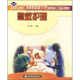高等职业教育技能型紧缺人才培养培训工程系列教材:急救护理