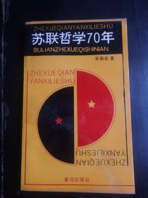 苏联哲学70年(1990年1版1印 仅印1700册)品好