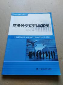 商务外交应用与案例